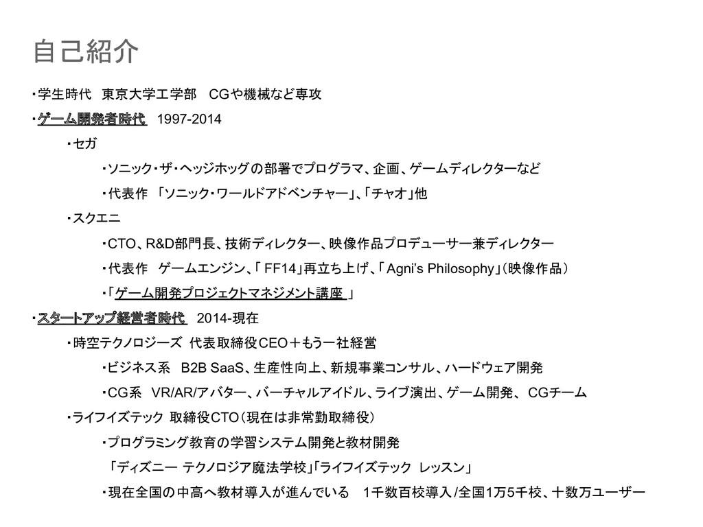 自己紹介 ・学生時代 東京大学工学部  CGや機械など専攻 ・ゲーム開発者時代 1997-20...