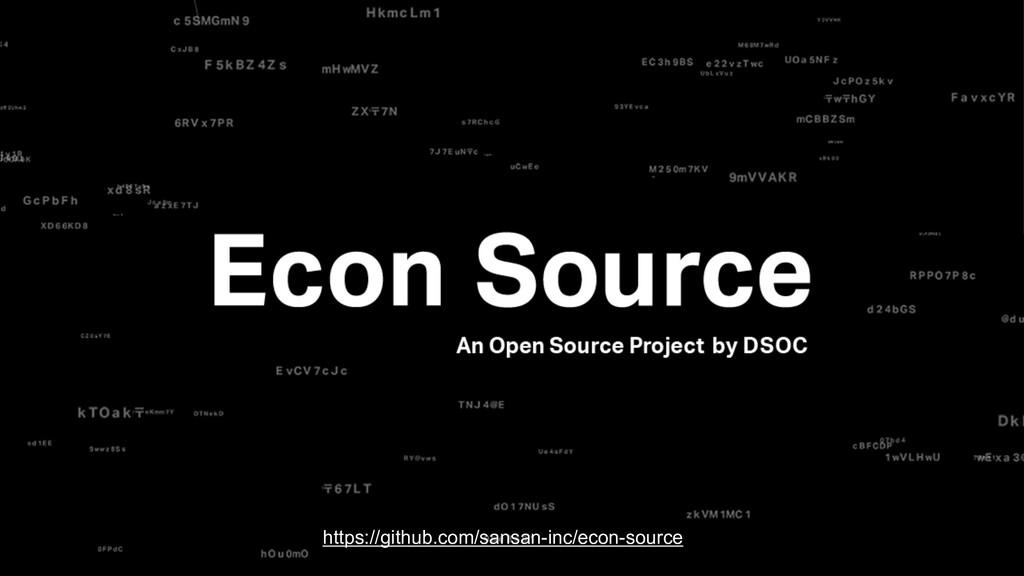 https://github.com/sansan-inc/econ-source