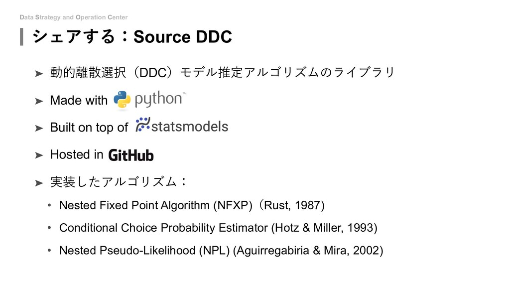 Data Strategy and Operation Center シェアする:Source...