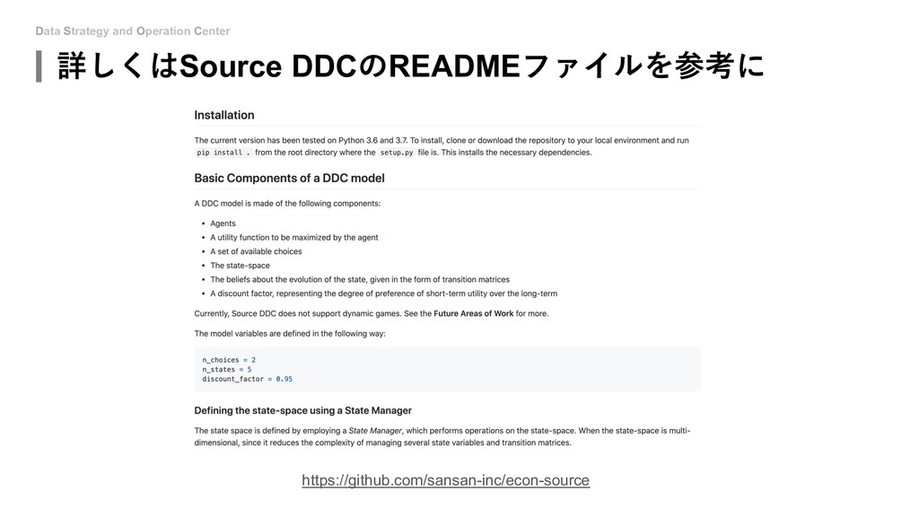 Data Strategy and Operation Center 詳しくはSource D...