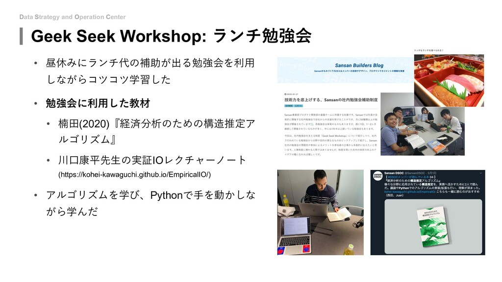 Data Strategy and Operation Center Geek Seek Wo...