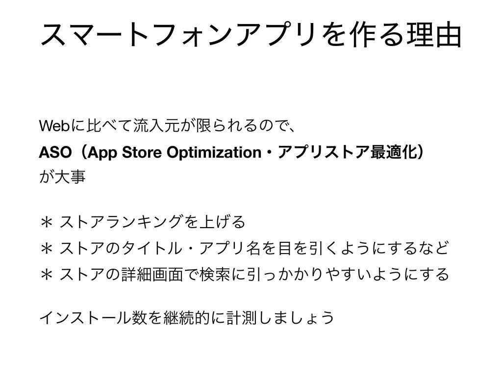 Webʹൺͯྲྀೖݩ͕ݶΒΕΔͷͰɺ ASOʢApp Store Optimizationɾ...