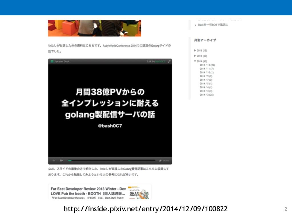 2 http://inside.pixiv.net/entry/2014/12/09/1008...