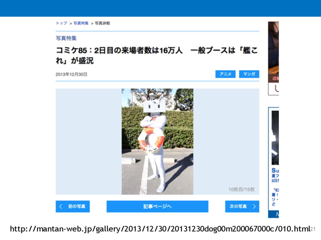 21 http://mantan-web.jp/gallery/2013/12/30/2013...