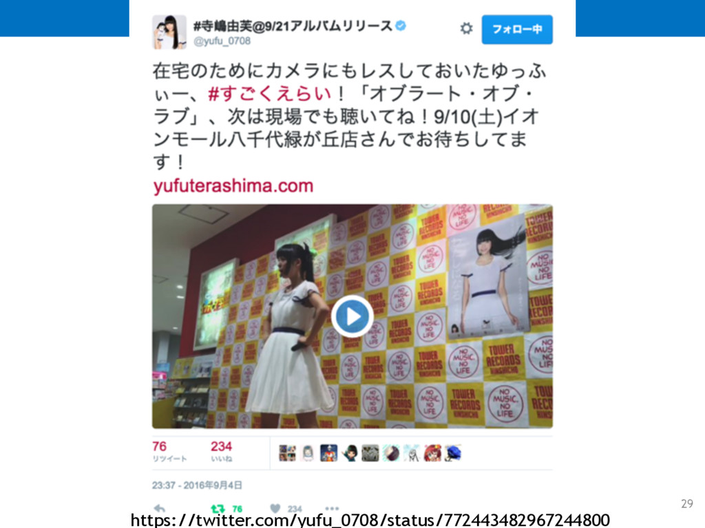 29 https://twitter.com/yufu_0708/status/7724434...