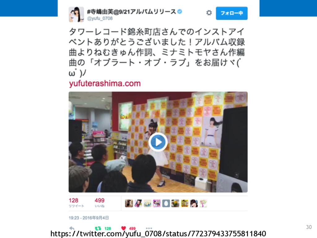 30 https://twitter.com/yufu_0708/status/7723794...