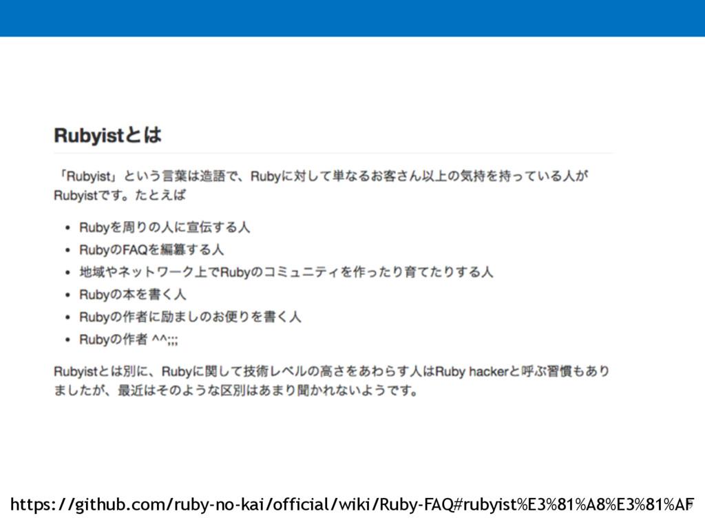 9 https://github.com/ruby-no-kai/official/wiki/...