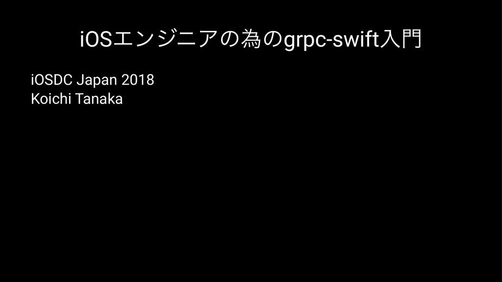 iOSΤϯδχΞͷҝͷgrpc-swiftೖ iOSDC Japan 2018 Koichi...