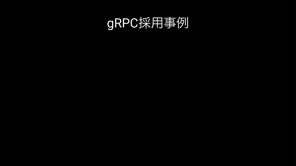 gRPC࠾༻ྫ