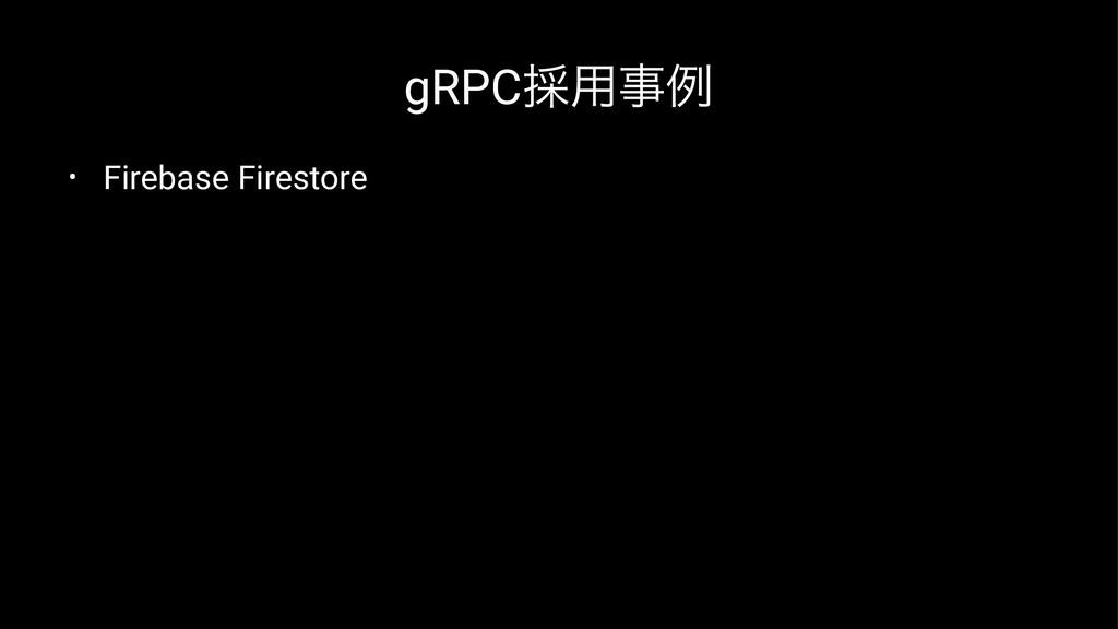 gRPC࠾༻ྫ • Firebase Firestore