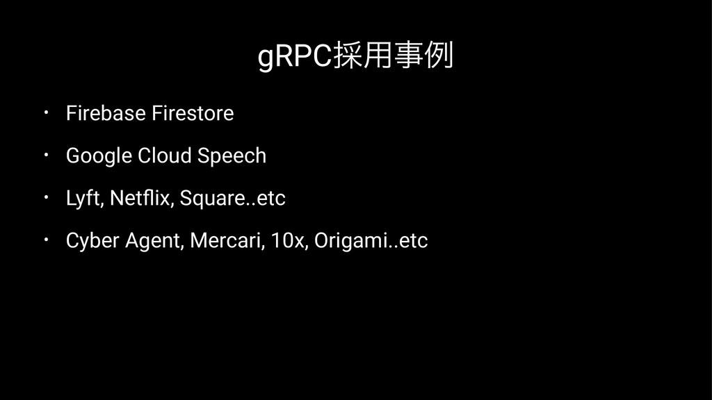gRPC࠾༻ྫ • Firebase Firestore • Google Cloud Sp...
