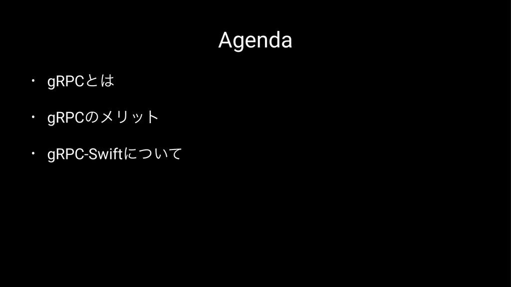 Agenda • gRPCͱ • gRPCͷϝϦοτ • gRPC-Swiftʹ͍ͭͯ