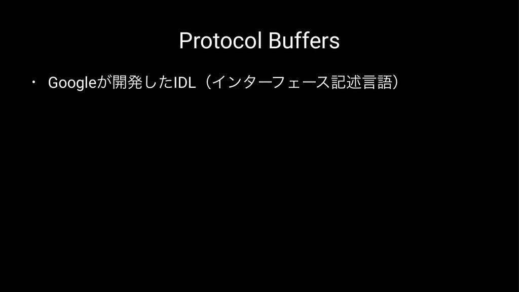 Protocol Buffers • Google͕։ൃͨ͠IDLʢΠϯλʔϑΣʔεهड़ݴޠʣ