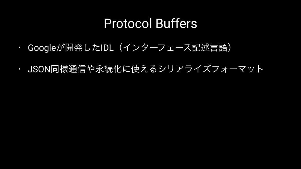 Protocol Buffers • Google͕։ൃͨ͠IDLʢΠϯλʔϑΣʔεهड़ݴޠʣ...