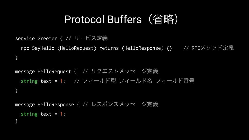 Protocol Buffersʢলུʣ service Greeter { // αʔϏεఆ...
