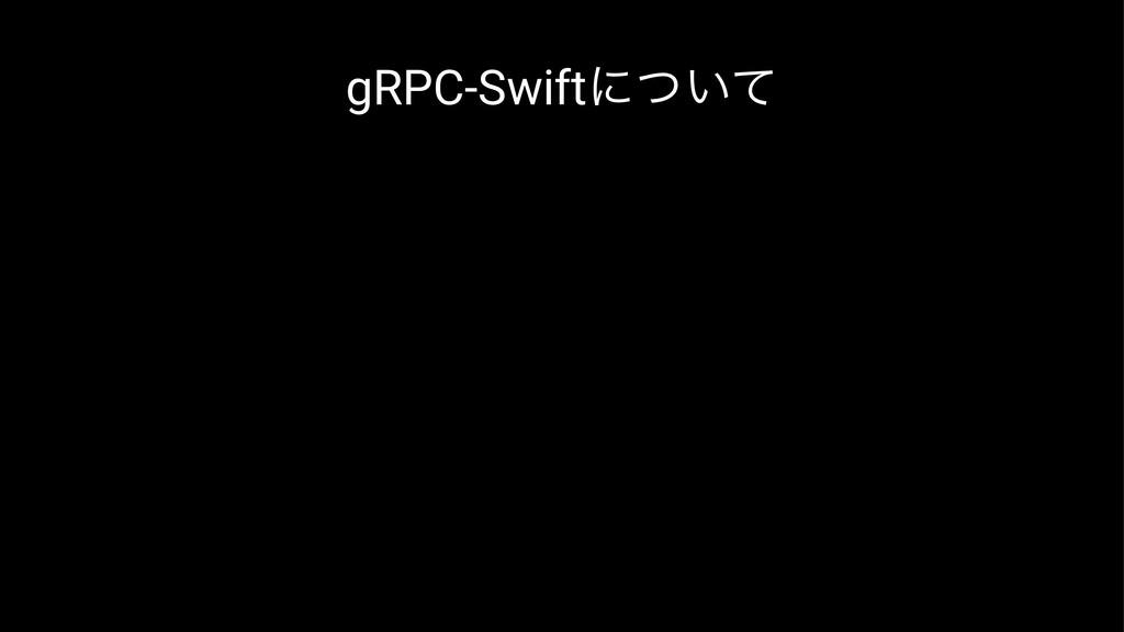 gRPC-Swiftʹ͍ͭͯ