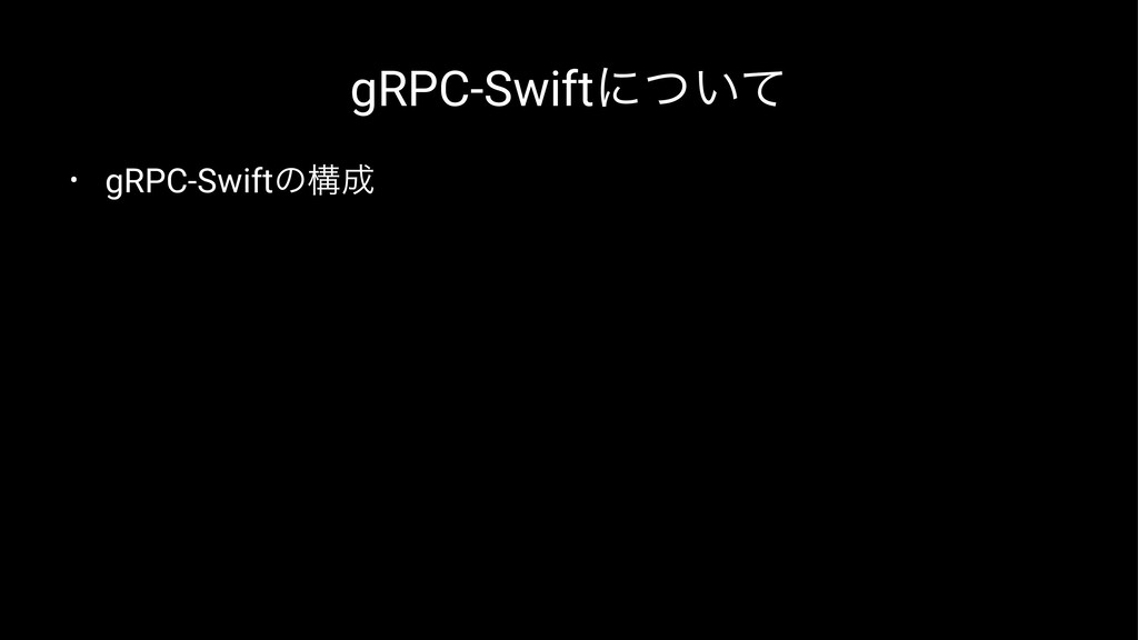 gRPC-Swiftʹ͍ͭͯ • gRPC-Swiftͷߏ