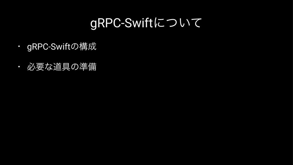 gRPC-Swiftʹ͍ͭͯ • gRPC-Swiftͷߏ • ඞཁͳಓ۩ͷ४උ