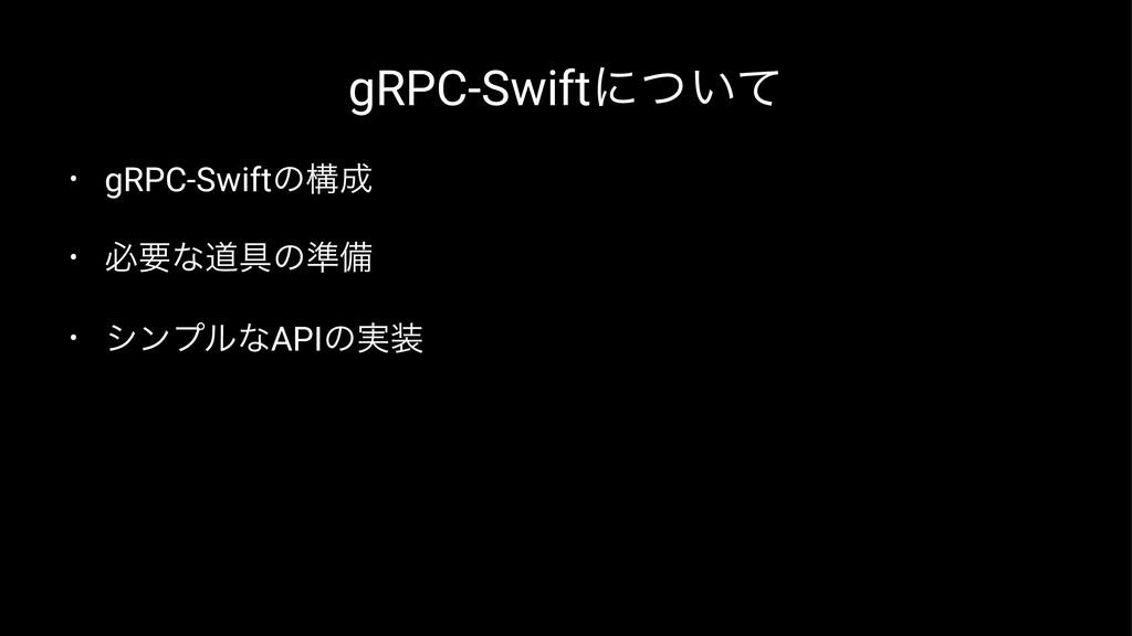 gRPC-Swiftʹ͍ͭͯ • gRPC-Swiftͷߏ • ඞཁͳಓ۩ͷ४උ • γϯϓ...