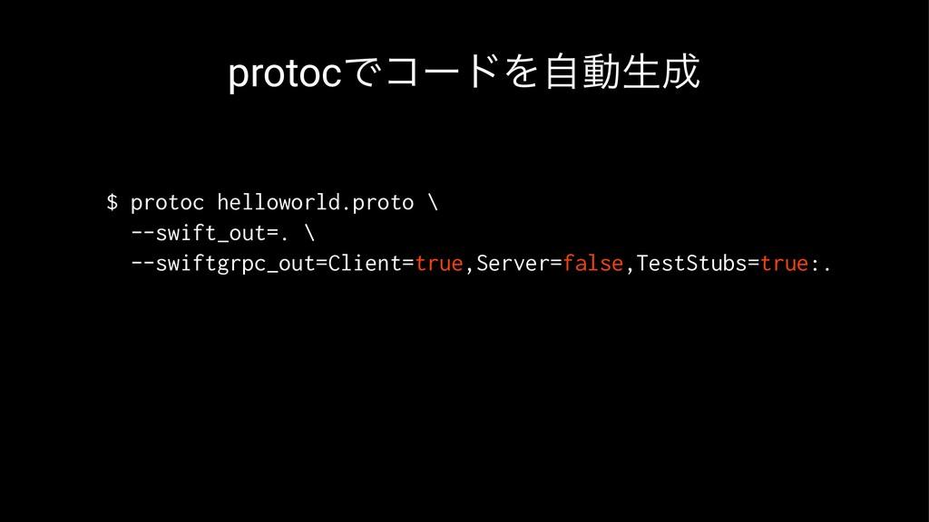 protocͰίʔυΛࣗಈੜ $ protoc helloworld.proto \ --s...