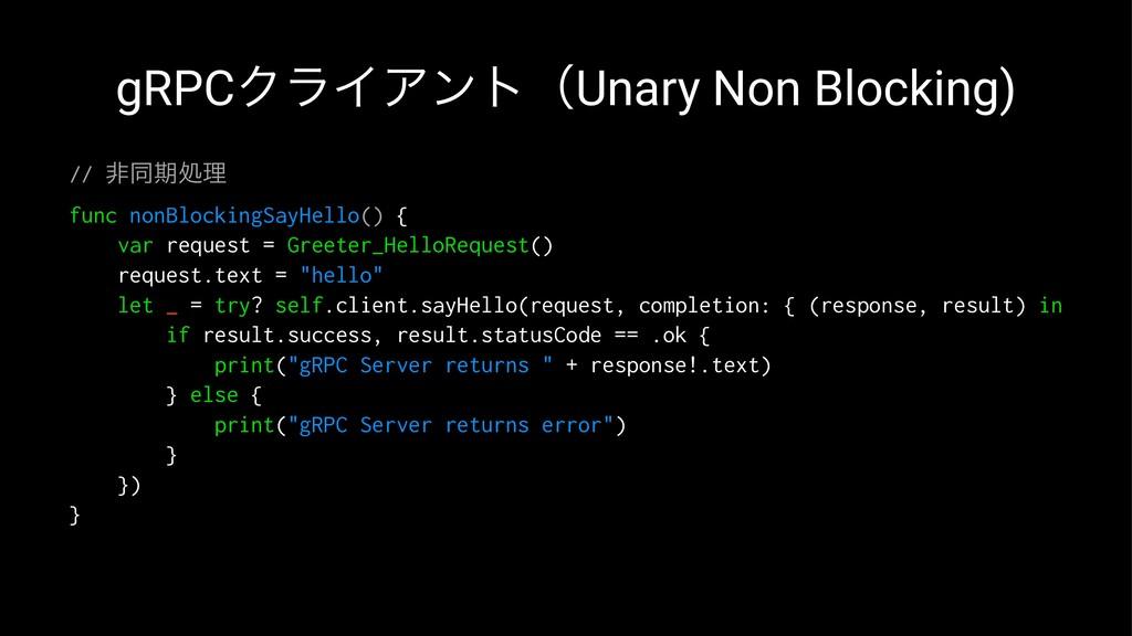gRPCΫϥΠΞϯτʢUnary Non Blocking) // ඇಉظॲཧ func no...