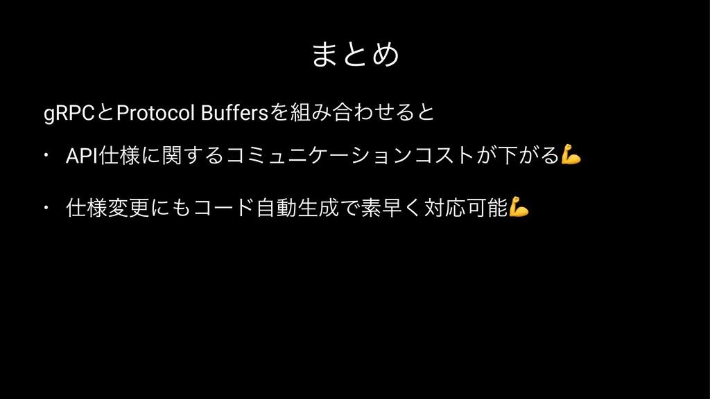 ·ͱΊ gRPCͱProtocol BuffersΛΈ߹ΘͤΔͱ • API༷ʹؔ͢Δίϛ...