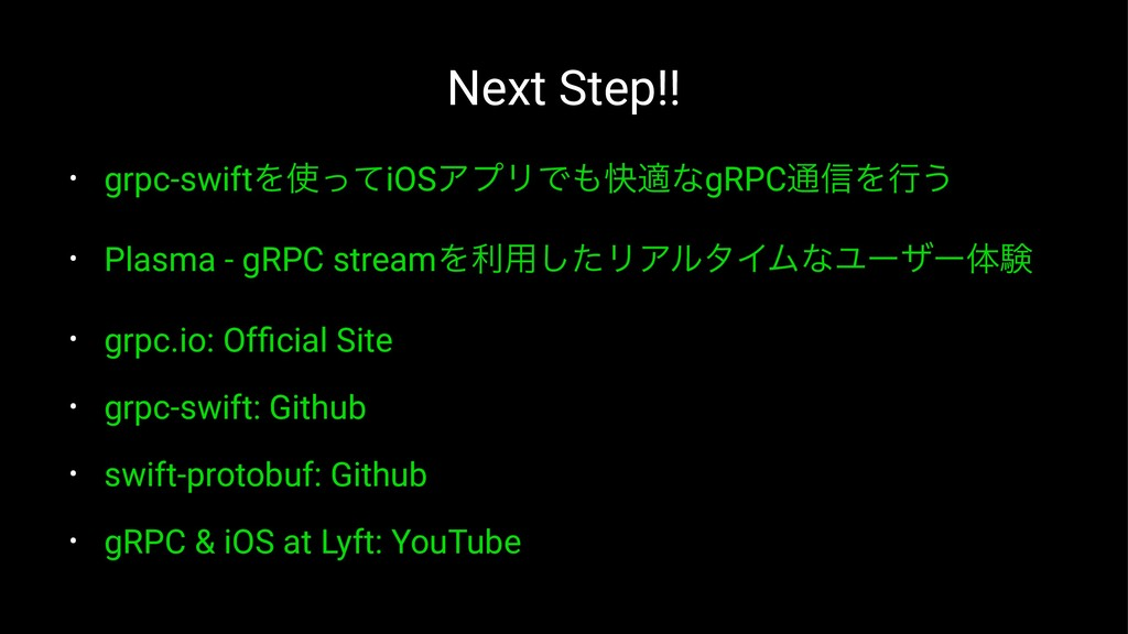 Next Step!! • grpc-swiftΛͬͯiOSΞϓϦͰշదͳgRPC௨৴Λߦ...
