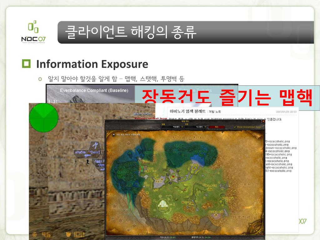 장동건도 즐기는 맵핵 클라이언트 해킹의 종류 Information Exposure 알...