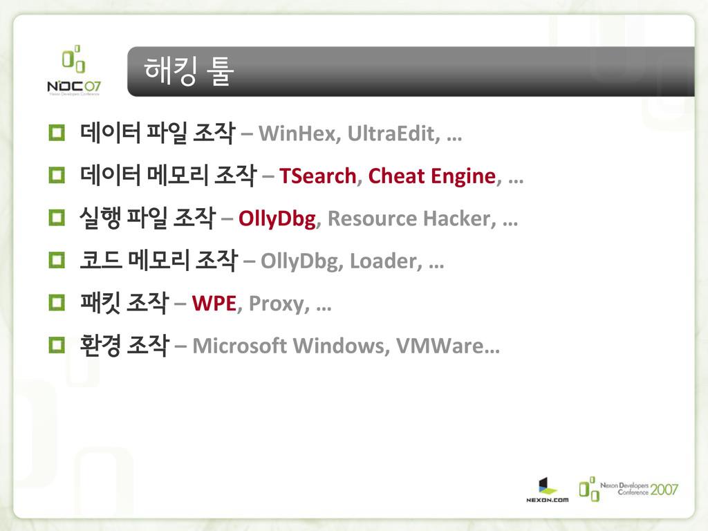 해킹 툴 데이터 파일 조작 – WinHex, UltraEdit, … 데이터 메모리 조...