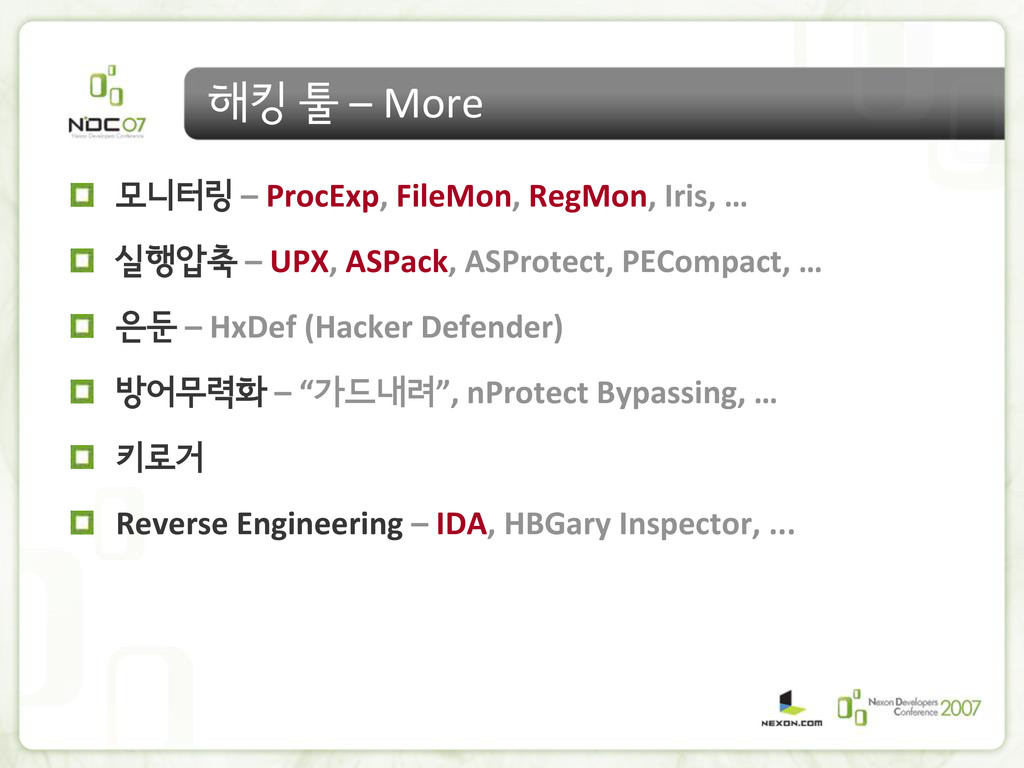해킹 툴 – More 모니터링 – ProcExp, FileMon, RegMon, Ir...