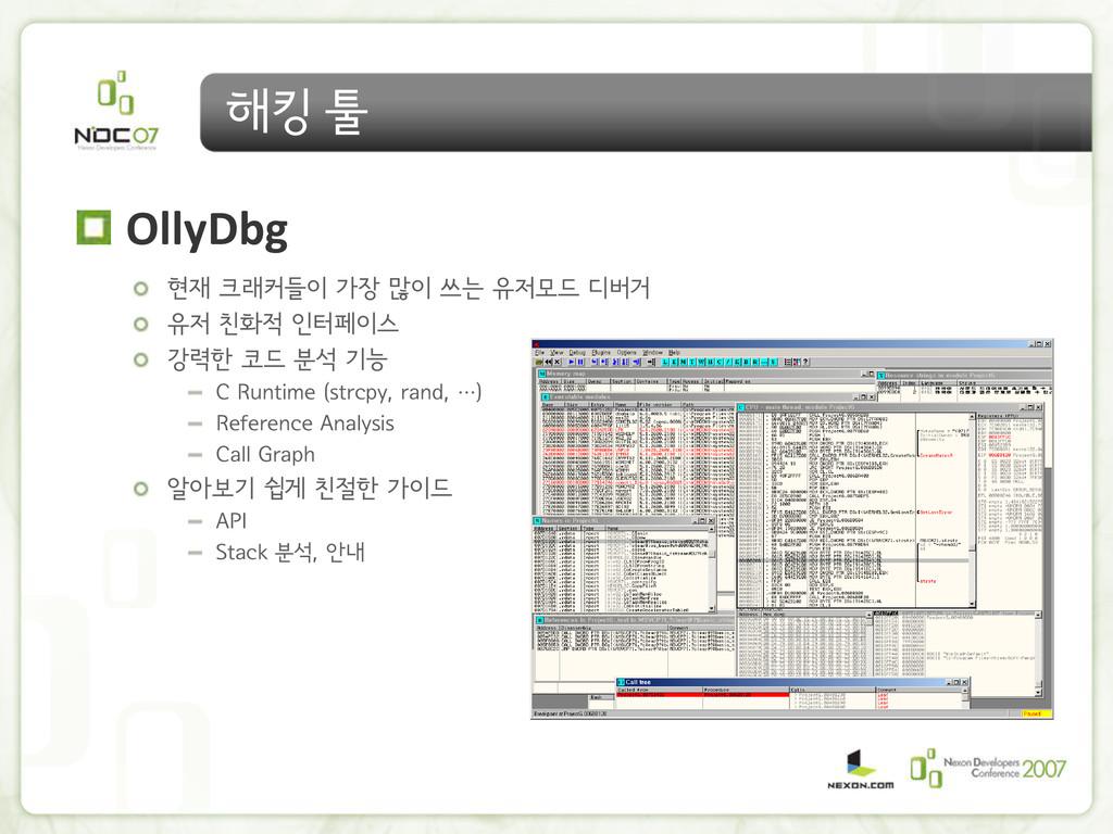 해킹 툴 OllyDbg 현재 크래커들이 가장 많이 쓰는 유저모드 디버거 유저 친화적 ...