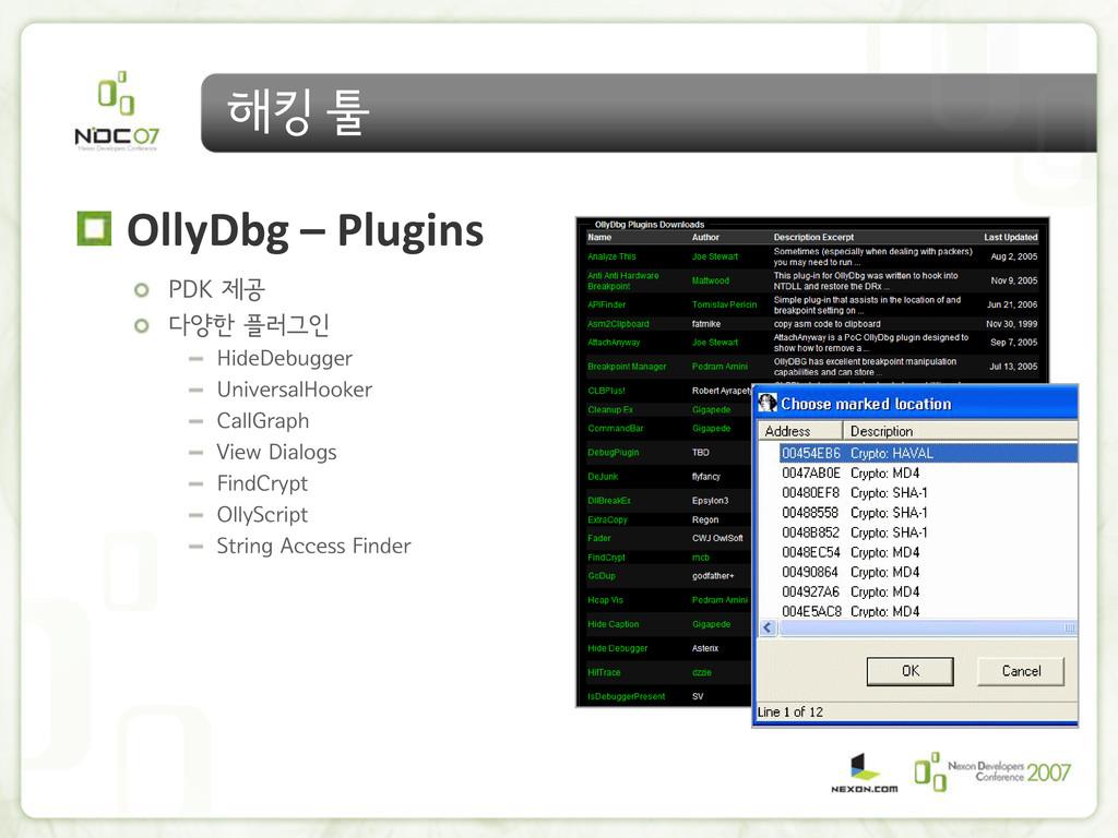 해킹 툴 OllyDbg – Plugins PDK 제공 다양한 플러그인 HideDebu...