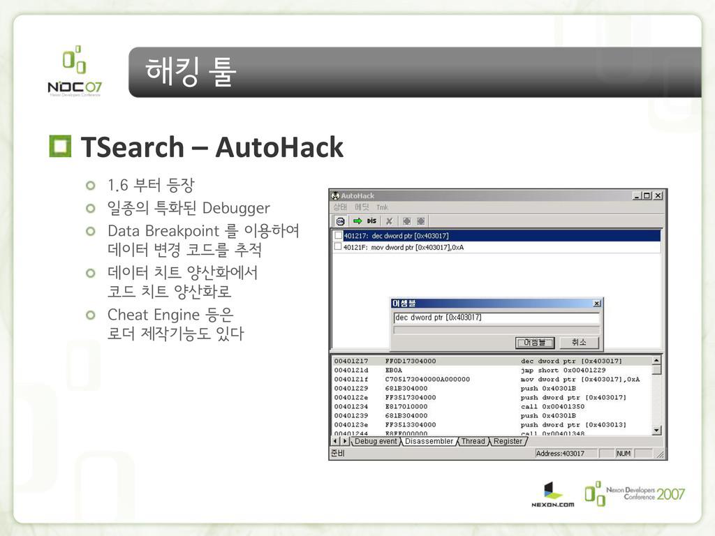 해킹 툴 TSearch – AutoHack 1.6 부터 등장 일종의 특화된 Debug...