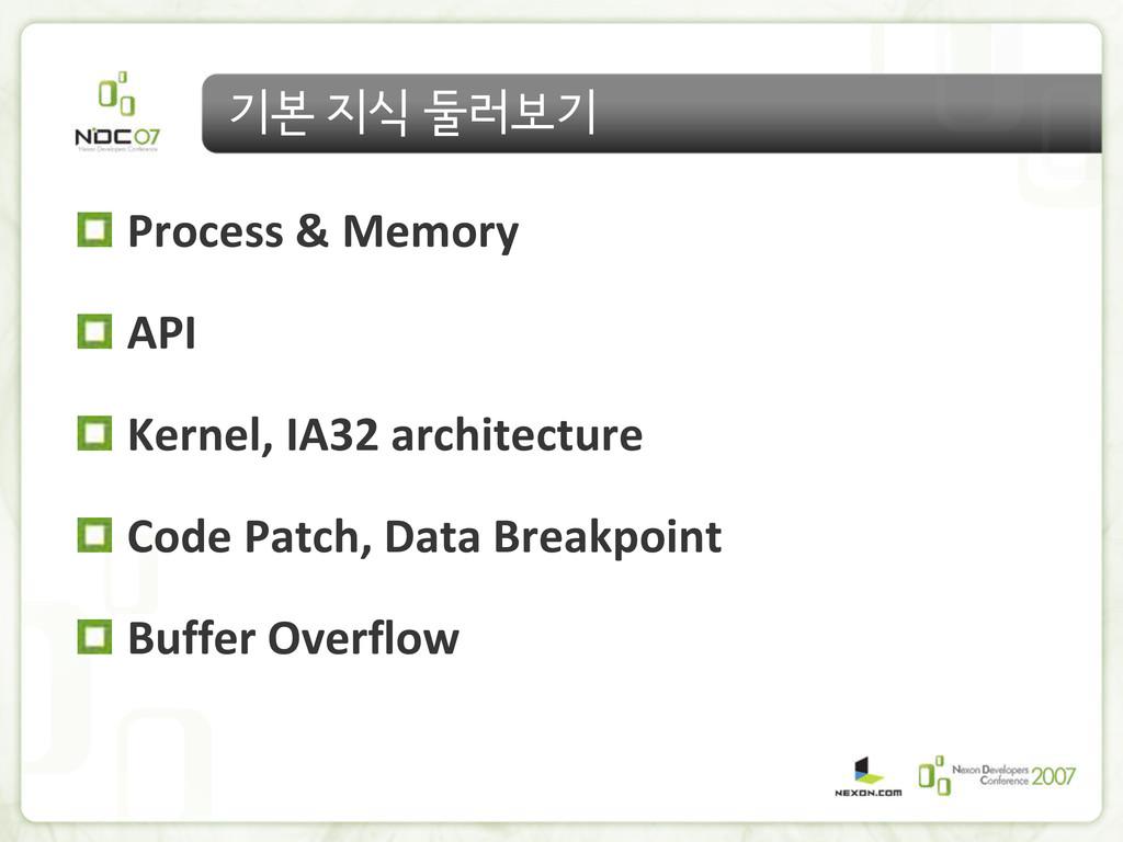 기본 지식 둘러보기 Process & Memory API Kernel, IA32 ar...
