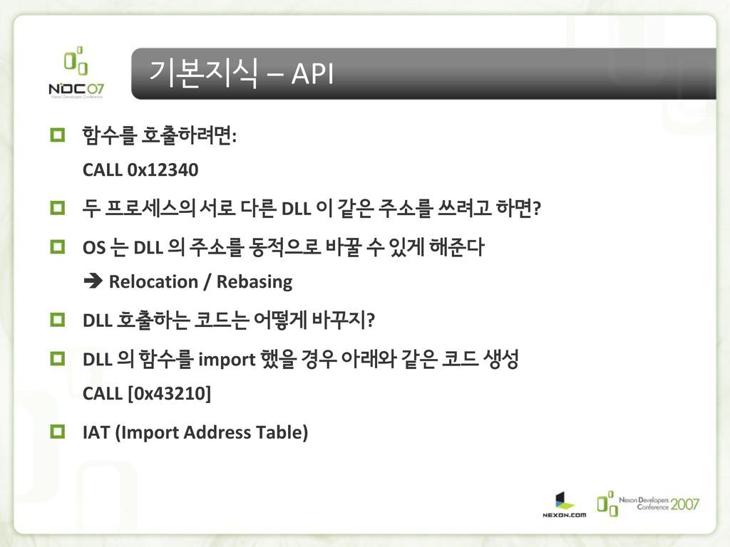 기본지식 – API 함수를 호출하려면: CALL 0x12340 두 프로세스의 서로 다...