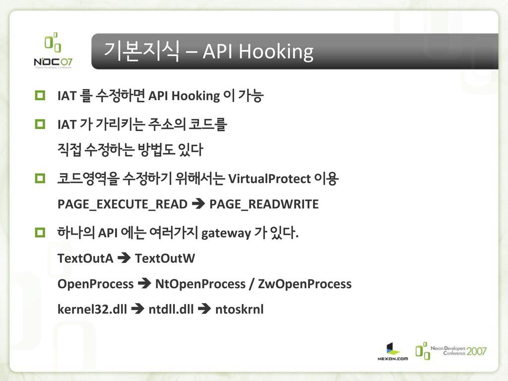 기본지식 – API Hooking IAT 를 수정하면 API Hooking 이 가능 ...