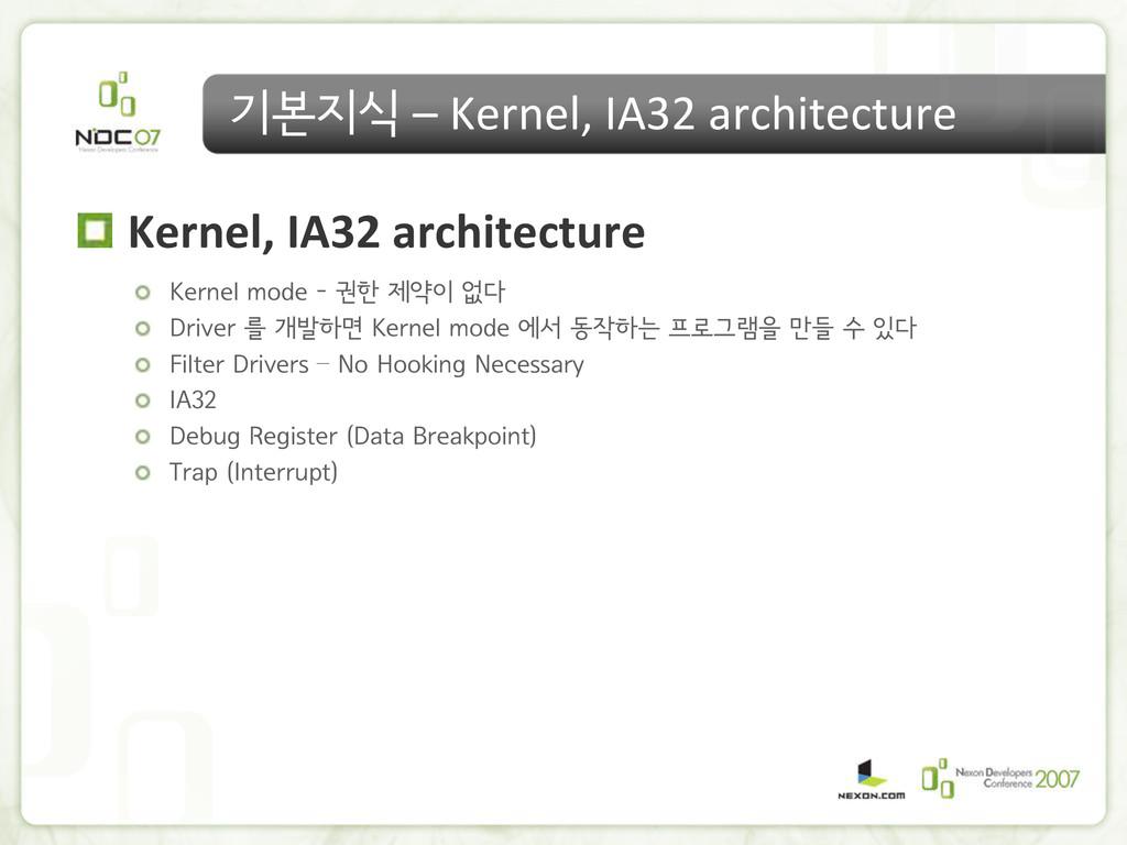 기본지식 – Kernel, IA32 architecture Kernel, IA32 a...