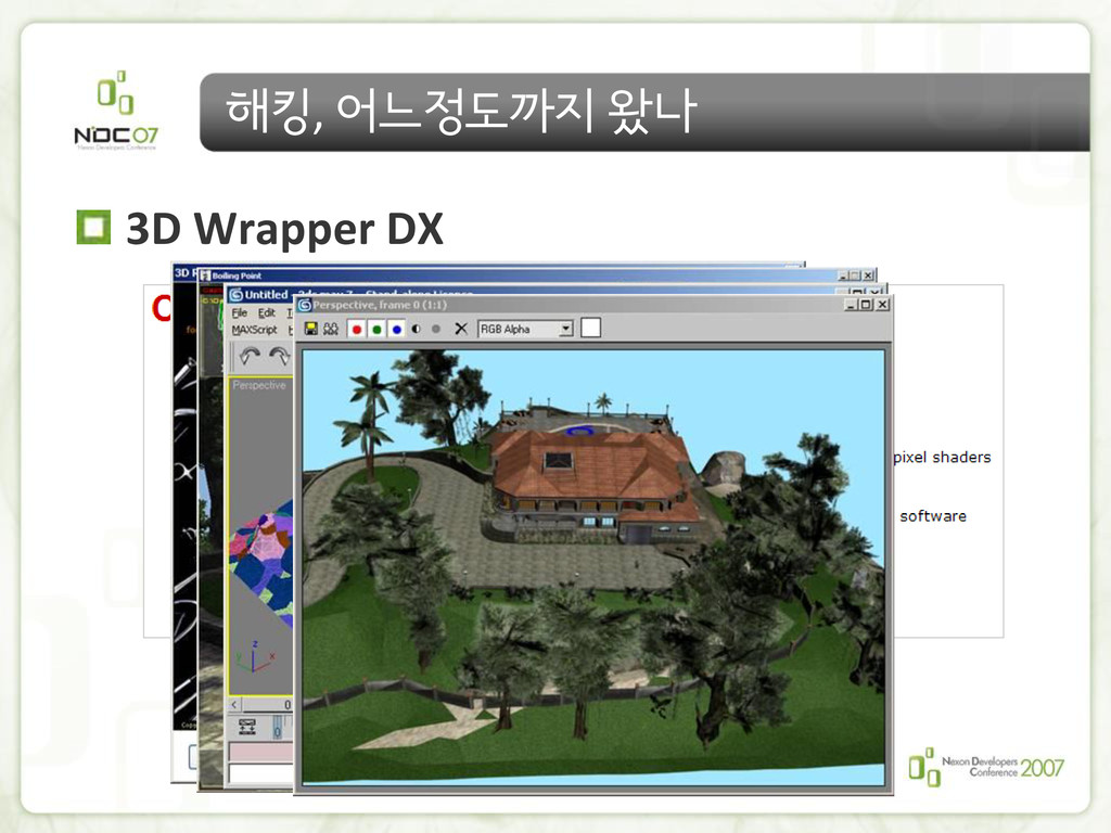 해킹, 어느정도까지 왔나 3D Wrapper DX