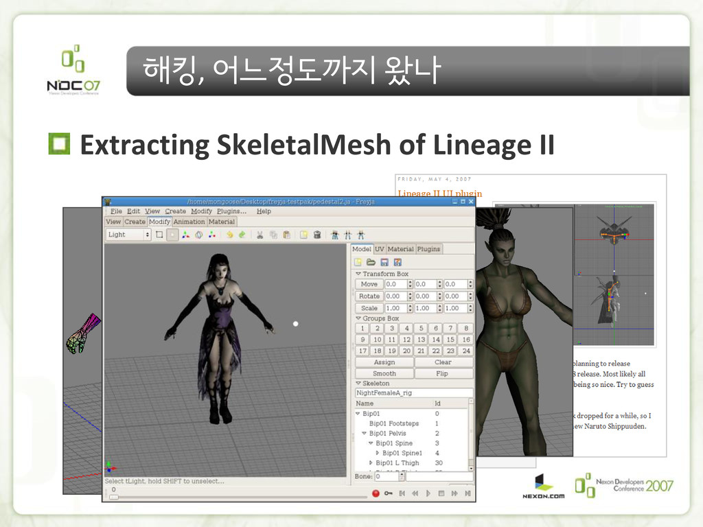해킹, 어느정도까지 왔나 Extracting SkeletalMesh of Lineag...