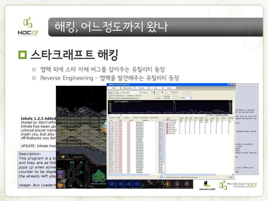 해킹, 어느정도까지 왔나 스타크래프트 해킹 맵핵 외에 스타 자체 버그를 잡아주는 유틸...