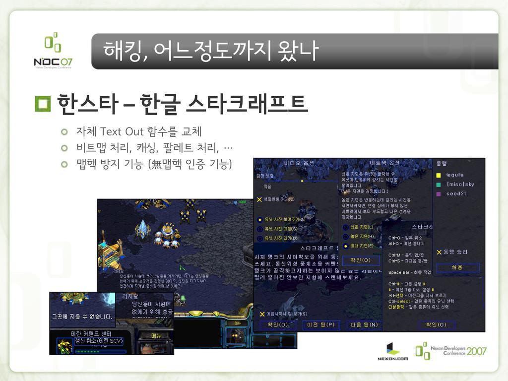 해킹, 어느정도까지 왔나 한스타 – 한글 스타크래프트 자체 Text Out 함수를 교...