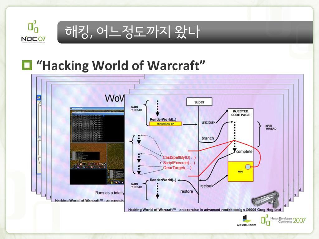 """해킹, 어느정도까지 왔나 """"Hacking World of Warcraft"""""""
