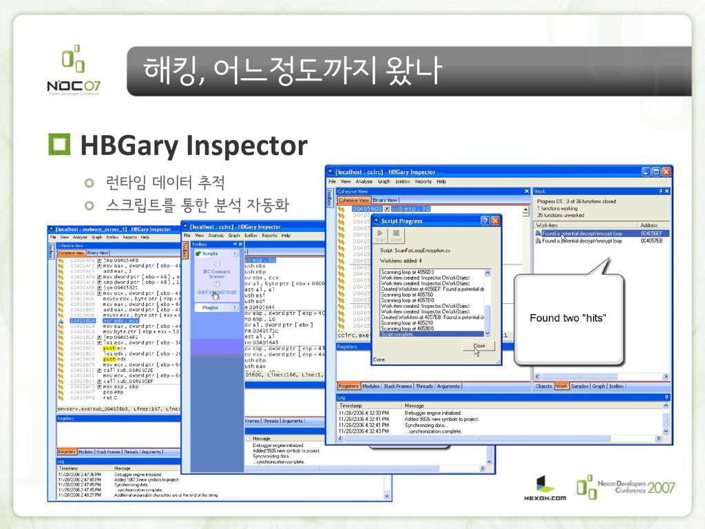해킹, 어느정도까지 왔나 HBGary Inspector 런타임 데이터 추적 스크립트를...
