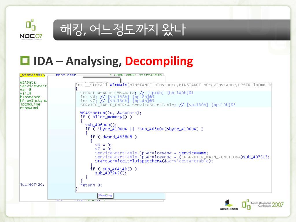 해킹, 어느정도까지 왔나 IDA – Analysing, Decompiling