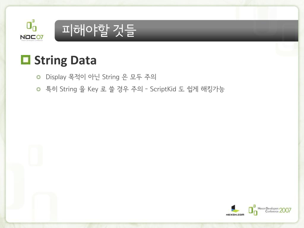 피해야할 것들 String Data Display 목적이 아닌 String 은 모두 ...