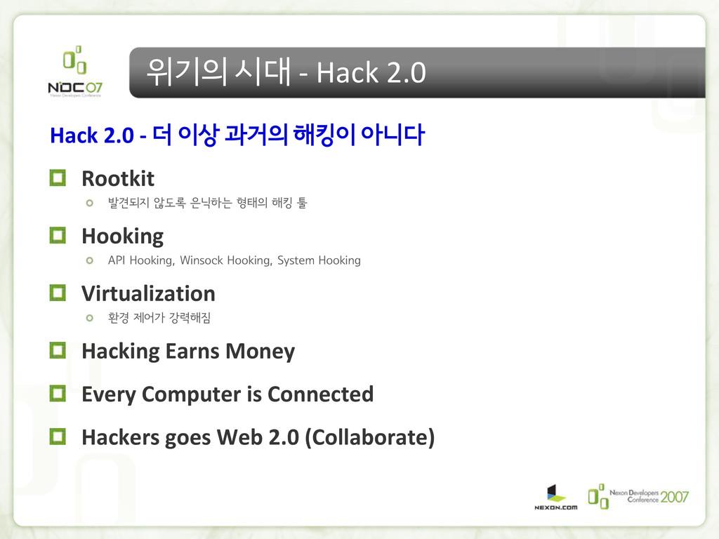 위기의 시대 - Hack 2.0 Hack 2.0 - 더 이상 과거의 해킹이 아니다 R...