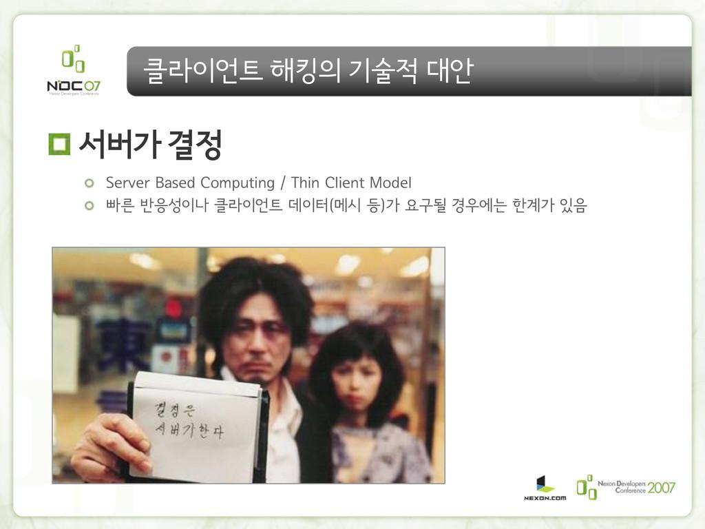 클라이언트 해킹의 기술적 대안 서버가 결정 Server Based Computing ...