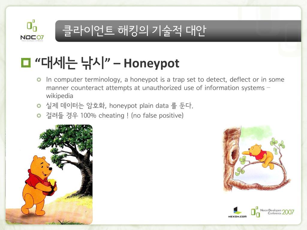 """클라이언트 해킹의 기술적 대안 """"대세는 낚시"""" – Honeypot In compute..."""