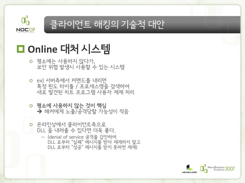 클라이언트 해킹의 기술적 대안 Online 대처 시스템 평소에는 사용하지 않다가, 보...
