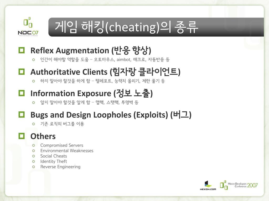 게임 해킹(cheating)의 종류 Reflex Augmentation (반응 향상)...